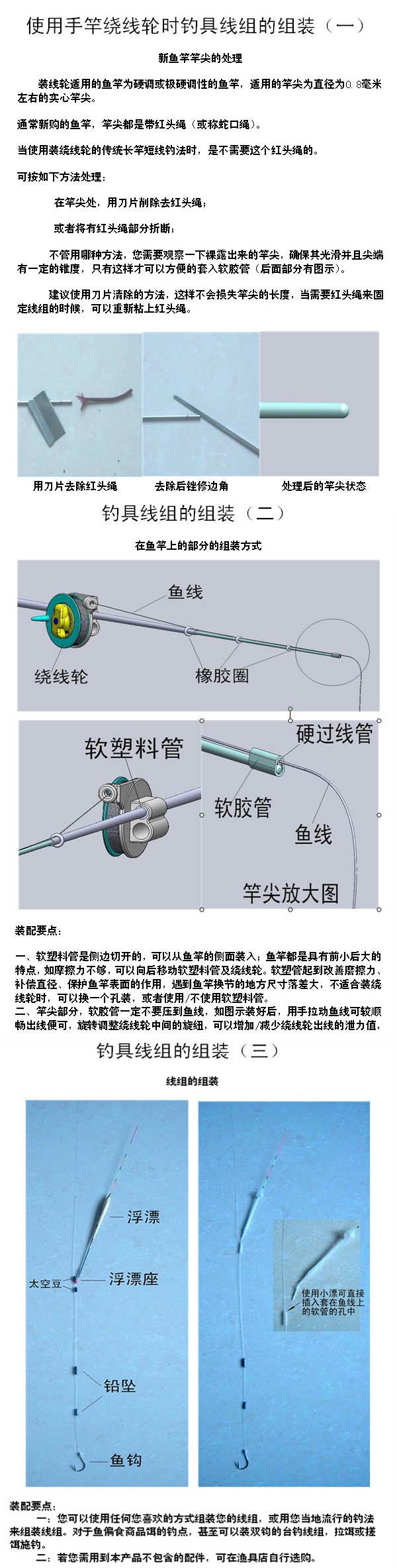 鱼竿的组装方法图解